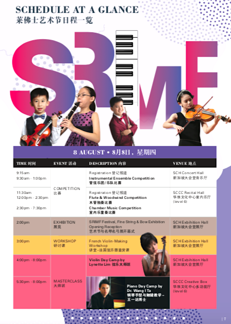 Schedule 2019 | Singapore Raffles International Music